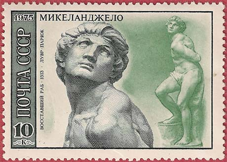 """Почтовая марка СССР - 4434, """"Восставший раб"""", Микеланджело"""