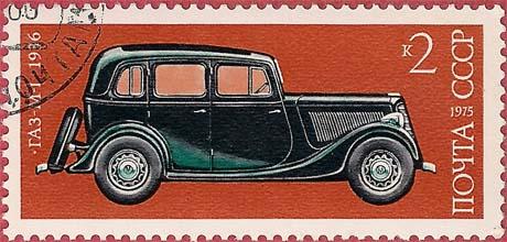 """Почтовая марка СССР - 4464, """"Легковой автомобиль ГАЗ-М-1, 1936г."""""""