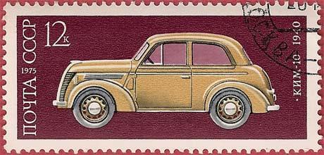"""Почтовая марка СССР - 4467, """"Легковой автомобиль КИМ-10, 1940г."""""""