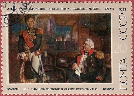 """Почтовая марка СССР - 4491, """"Лористон в ставке Кутузова"""" (Н. Ульянов)"""