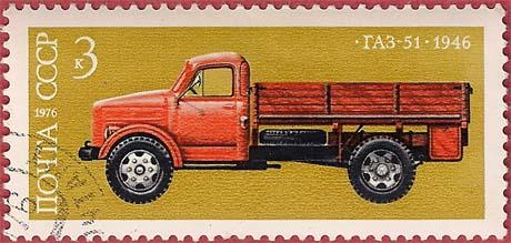 """Почтовая марка СССР - 4579, """"Грузовой автомобиль ГАЗ-51, 1946г."""""""