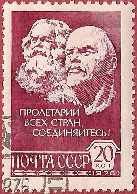 Почтовая марка СССР - 4607, К. Маркс и В. И. Ленин
