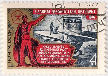 """Почтовая марка СССР- 4639, """"59-я годовщина революции. Тяжелая промышленность"""""""