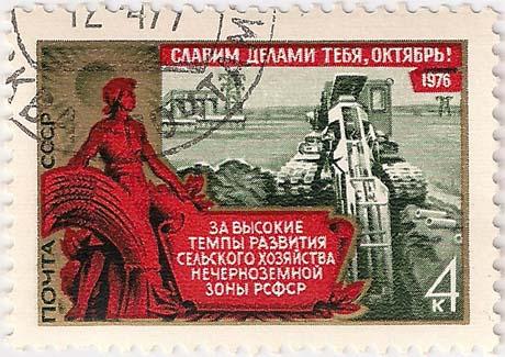 """Почтовая марка СССР- 4641, """"59-я годовщина революции. Сельское хозяйство"""""""