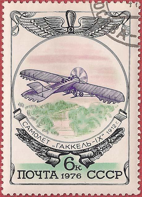 """Почтовая марка СССР - 4645, """"Самолет """"Гаккель-IX"""", 1912г."""""""