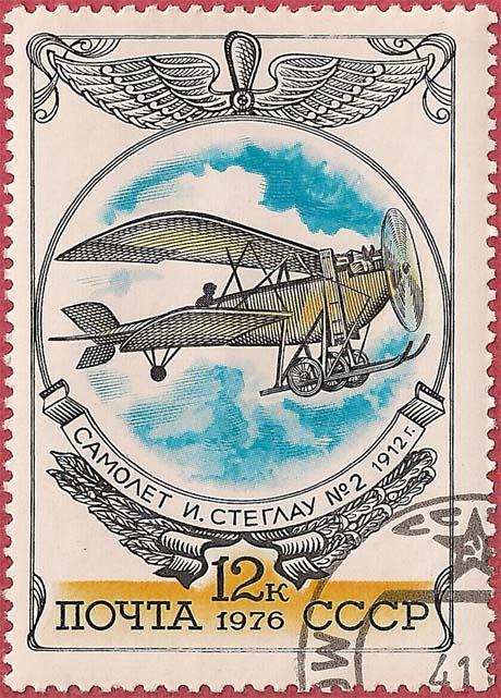 """Почтовая марка СССР - 4646, """"Самолет И. Стеглау №2, 1912г."""""""