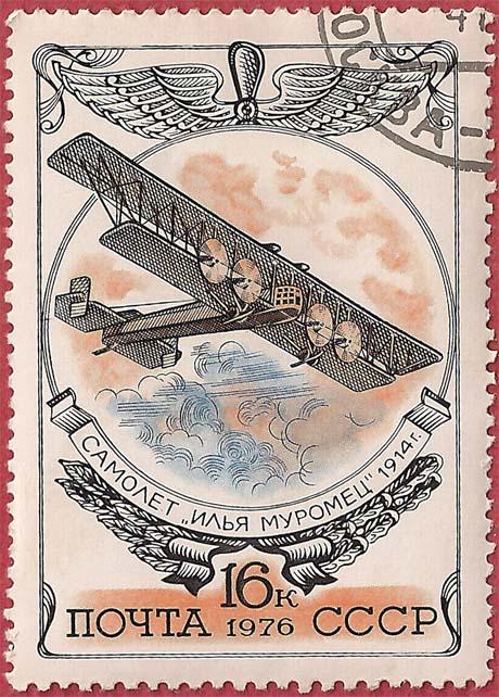 """Почтовая марка СССР - 4648, """"Самолет """"Илья Муромец"""", 1914г."""""""