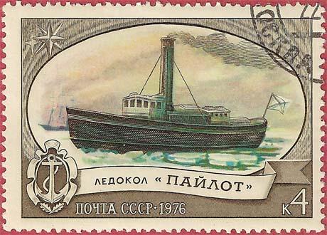 """Почтовая марка СССР - 4662, """"Ледокол """"Пайлот"""""""