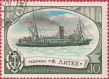 """Почтовая марка СССР - 4664, """"Ледокол """"Ф. Литке"""""""