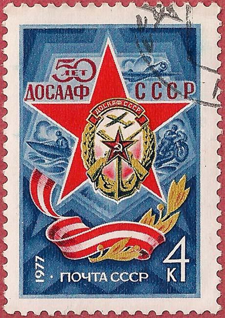 """Почтовая марка СССР - 4672, """"50 лет ДОСААФ СССР"""""""
