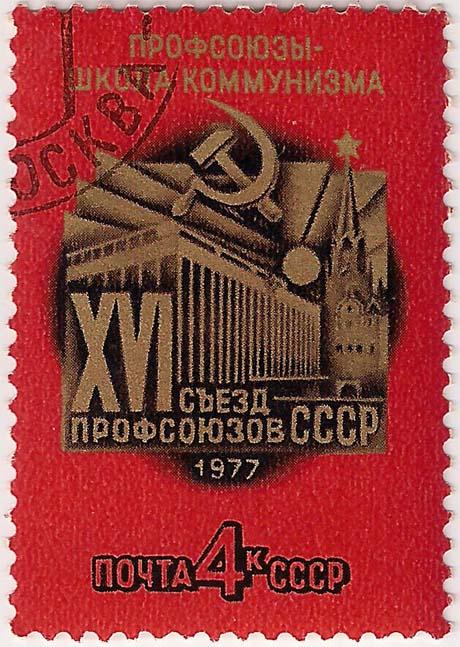 """Почтовая марка СССР- 4678, """"XVI съезд профсоюзов СССР"""""""