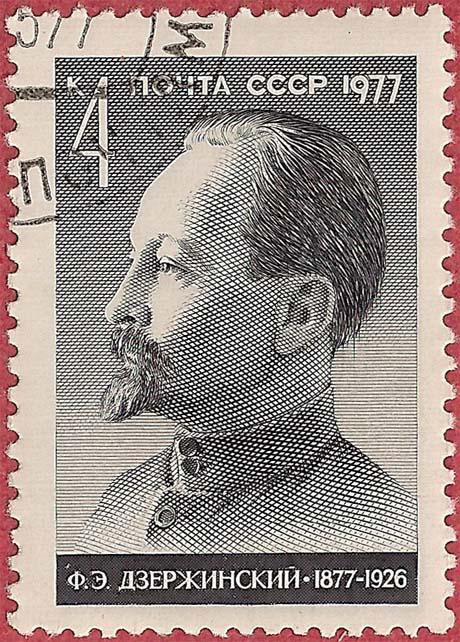 Почтовая марка СССР - 4695, Ф. Э. Дзержинский