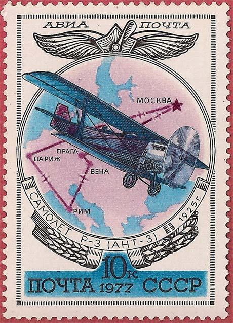 """Почтовая марка СССР - 4729, """"Самолет Р-3 (АНТ-3), 1925г."""""""