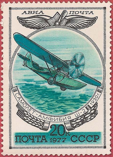 """Почтовая марка СССР - 4727, """"Самолет-амфибия Ш-2, 1930г."""""""