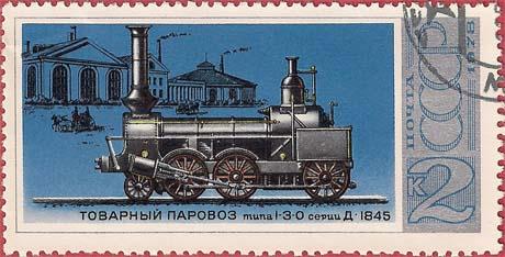 """Почтовая марка СССР - 4820, """"Товарный паровоз типа 1-3-0 серии Д"""""""