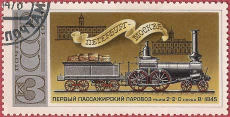 """Почтовая марка СССР - 4821, """"Пассажирский паровоз типа 2-2-0 серии В, 1845г."""""""