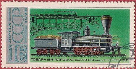 """Почтовая марка СССР - 4822, """"Товарный паровоз типа 0-3-0 серии Гв, 1863-67гг."""""""