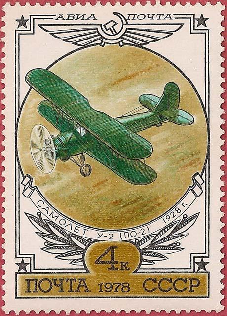 """Почтовая марка СССР - 4868, """"Самолет У-2 (По-2), 1928г."""""""