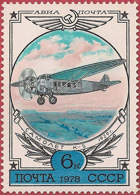 """Почтовая марка СССР - 4868, """"Самолет К-5, 1929г."""""""