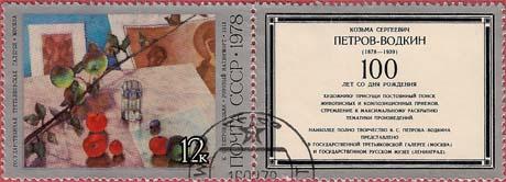 """Почтовая марка СССР - 4877, """"Розовый натюрморт"""""""
