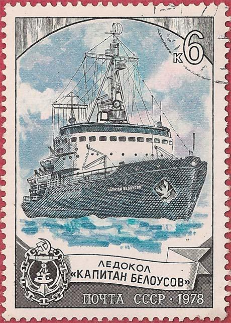 """Почтовая марка СССР - 4926, """"Ледокол """"Капитан Белоусов"""""""