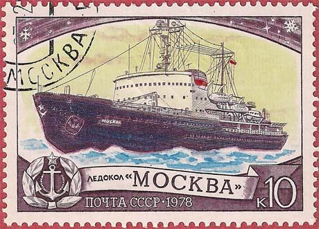 """Почтовая марка СССР - 4927, """"Ледокол """"Москва"""""""