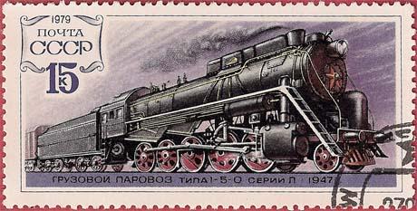 """Почтовая марка СССР - 4942, """"Грузовой паровоз типа 1-5-0 серии Л, 1947г."""""""