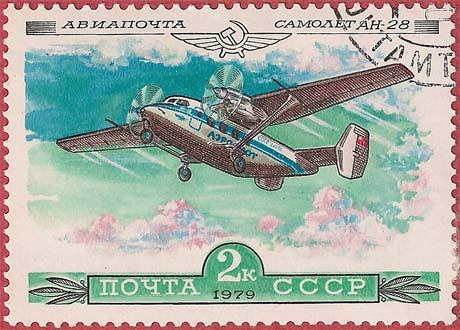 """Почтовая марка СССР - 4961, """"Самолет Ан-28"""""""