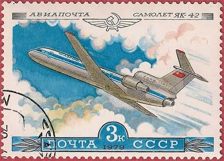 """Почтовая марка СССР - 4962, """"Самолет Як-42"""""""