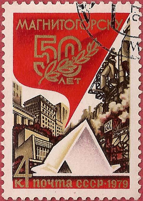 """Почтовая марка СССР - 4965, """"50 лет Магнитогорску"""""""