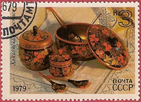 Почтовая марка СССР - 4968, Хохломская роспись