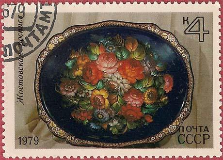 Почтовая марка СССР - 4969, Жостовская роспись