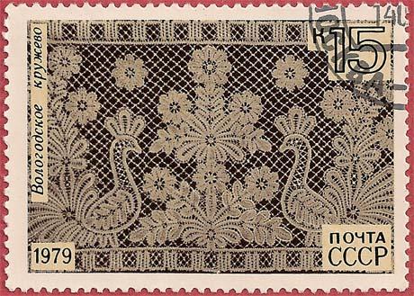 Почтовая марка СССР - 4971, Вологодское кружево