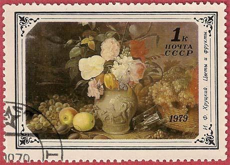 """Почтовая марка СССР - 4984, """"Цветы и фрукты"""" (И. Ф. Хруцкий)"""