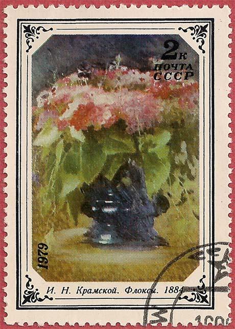 """Почтовая марка СССР - 4985, """"Флоксы"""" (И. Н. Крамской)"""
