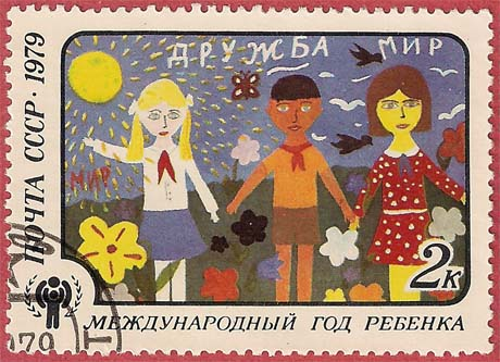 "Почтовая марка СССР - 4996, ""Дружба"" (Лена Либерда)"