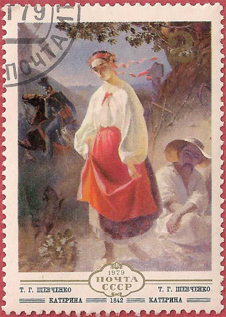 """Почтовая марка СССР - 5011, """"Катерина"""" (Т. Г. Шевченко)"""