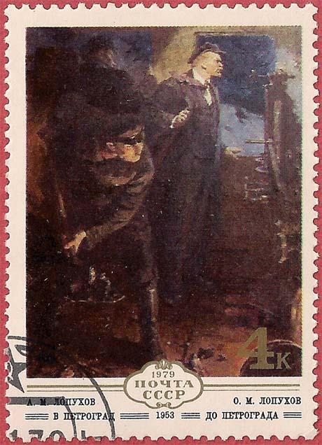 """Почтовая марка СССР - 5013, """"В Петроград"""" (А. М. Лопухов)"""