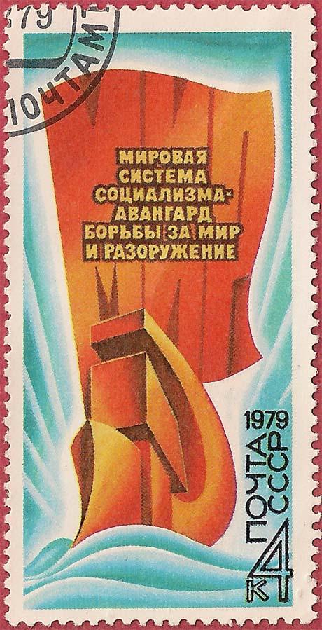 """Почтовая марка СССР - 5019, """"Созидательная, миролюбивая сущность социализма"""""""