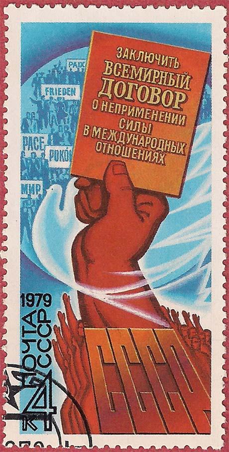 """Почтовая марка СССР - 5020, """"Всемирный договор о неприменении силы"""""""