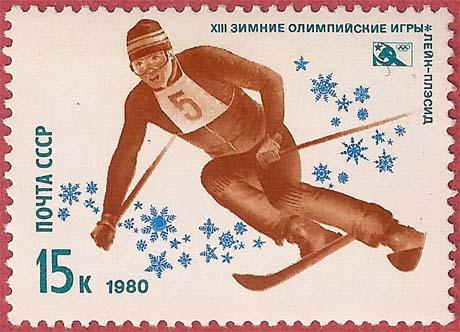 Почтовая марка СССР - 5036, XIII зимние Олимпийские игры. Горнолыжный спорт