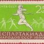 """Почтовая марка СССР - 2336, """"Бег, метание копья и молота"""""""
