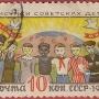 """Почтовая марка СССР - 2435, """"Дружба детей разных стран"""""""