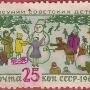 """Почтовая марка СССР - 2437, """"Зимние игры детей"""""""