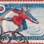 """Почтовая марка СССР - 2667, """"Фигуристы"""""""