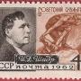 """Почтовая марка СССР - 2718, """"И. Д. Шадр"""""""