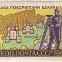 """Почтовая марка СССР - 2756, """"Слава покорителям целины! Первые борозды"""""""