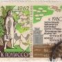 "Почтовая марка СССР - 2779, ""Решения XXII съезда КПСС. Животноводство"""