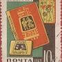"Почтовая марка СССР - 2819, ""Тиснение по коже"""