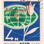 """Почтовая марка СССР - 2841, """"За мир без оружия, мир без войн. Мир Земле"""""""